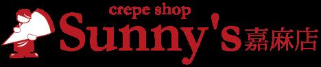 嘉麻市のクレープ屋さん〈サニーズ嘉麻店〉